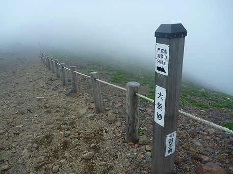 秋田駒ケ岳49(2010.7.18)