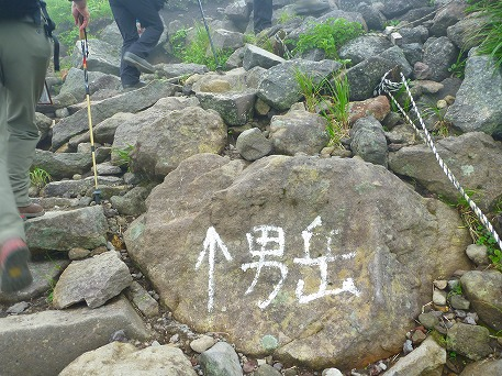 秋田駒ケ岳74(2010.7.18)