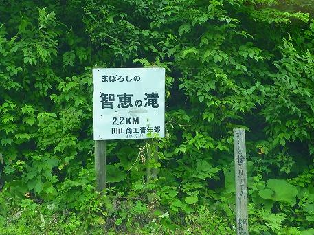 智恵の滝探検隊30(2010.7.19)