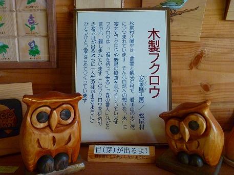 安暖庭工房のふくろう04(2010.7.21)