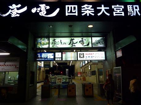 京都の夕飯03(2010.8.6)