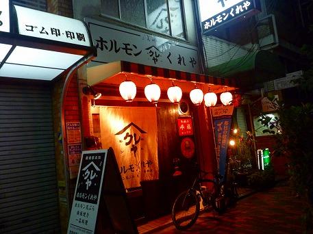 京都の夕飯06(2010.8.6)