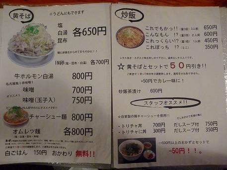 京都の夕飯11(2010.8.6)