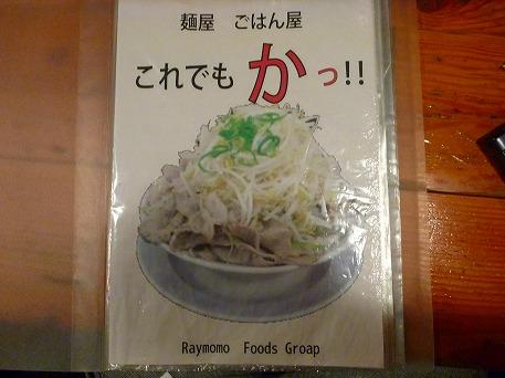 京都の夕飯12(2010.8.6)
