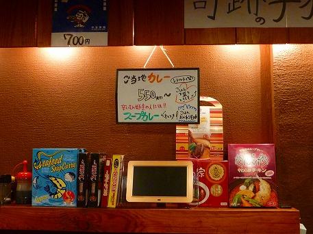 京都の夕飯14(2010.8.6)