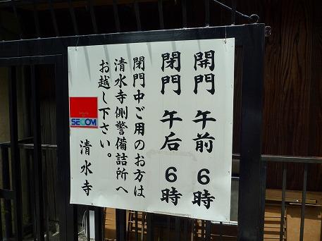 そうだ清水寺へ行こう18(2010.8.7)