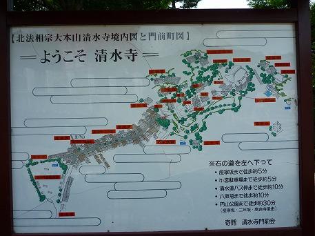 そうだ清水寺へ行こう21(2010.8.7)