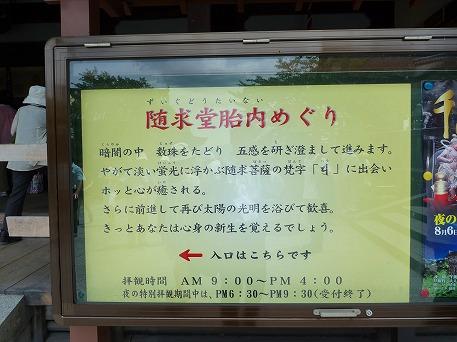 そうだ清水寺へ行こう26(2010.8.7)