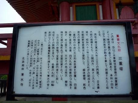 そうだ清水寺へ行こう28(2010.8.7)