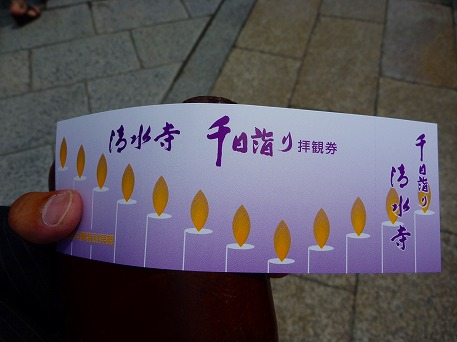 そうだ清水寺へ行こう31(2010.8.7)