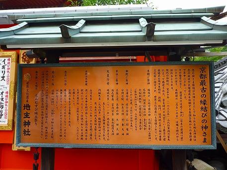 そうだ清水寺へ行こう43(2010.8.7)
