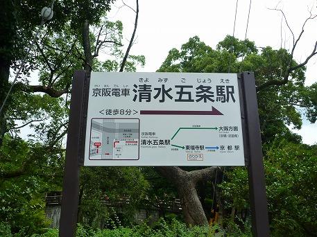 そうだ清水寺へ行こう98(2010.8.7)