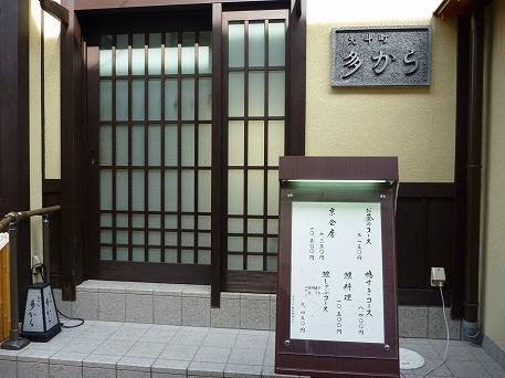 ぶらり東大路~四条26(2010.8.7)