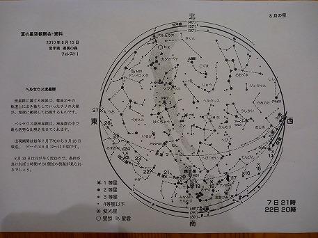 星空観察会03(2010.8.13)