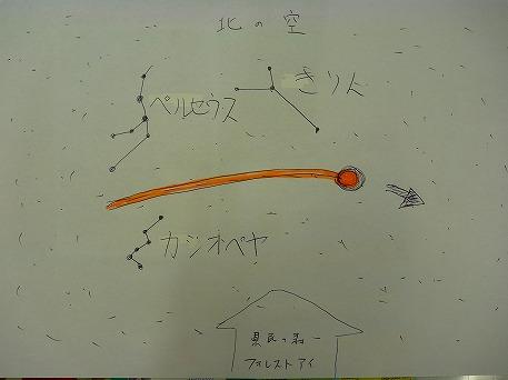 星空観察会13(2010.8.13)