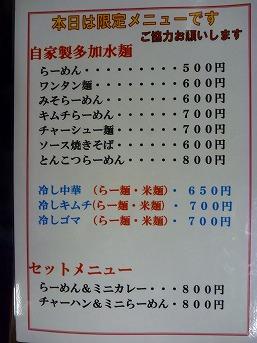 花輪ばやし29(2010.8.19)