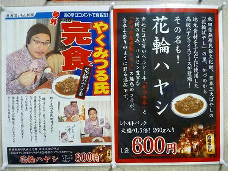 花輪ばやし30(2010.8.19)