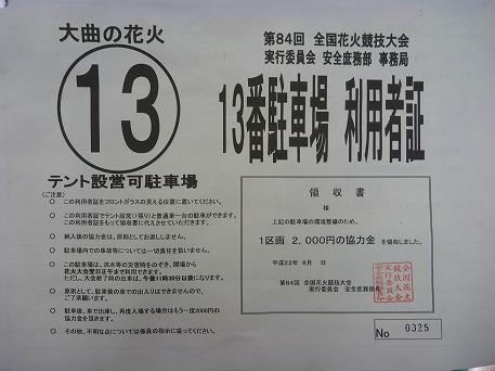大曲帰宅19(2010.8.28)