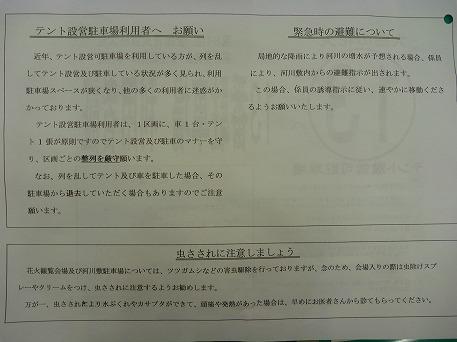大曲帰宅20(2010.8.28)