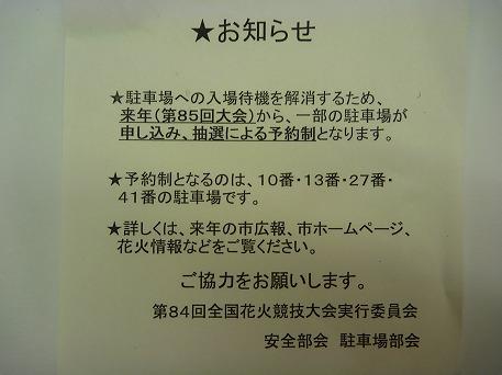 大曲帰宅21(2010.8.28)