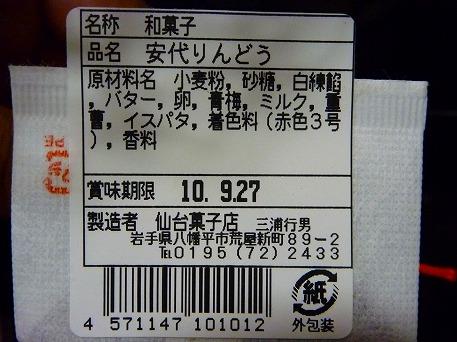 安代りんどう02(2010.9.10)