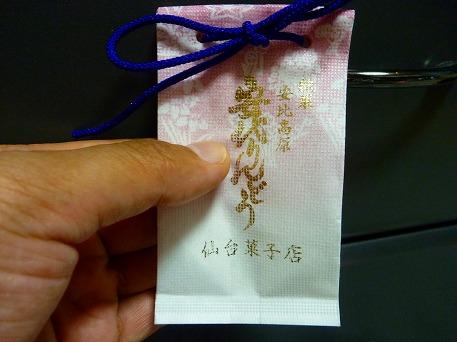 安代りんどう08(2010.9.10)