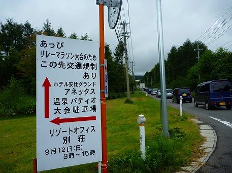 あっぴリレーマラソン01(2010.9.12)
