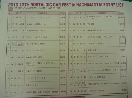 ノスタルジックカーin八幡平35(2010.9.19)