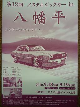ノスタルジックカーin八幡平31(2010.9.19)