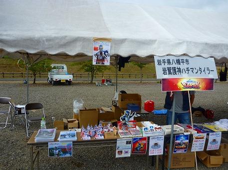 ハチマンタイダイナマイト08(2010.9.20)