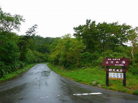 秋田の温泉へ行こう露天堪能編04(2010.9.23)