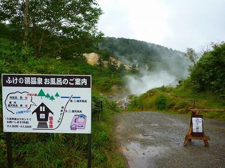 秋田の温泉へ行こう露天堪能編06(2010.9.23)