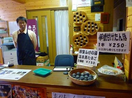 秋田の温泉へ行こう露天堪能編10(2010.9.23)