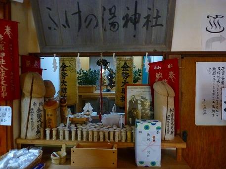 秋田の温泉へ行こう露天堪能編12(2010.9.23)