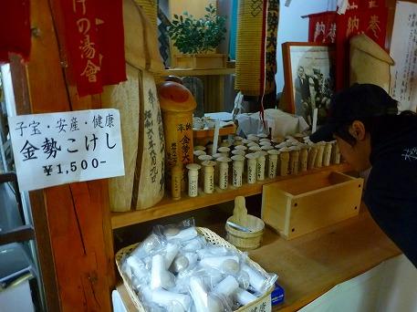 秋田の温泉へ行こう露天堪能編13(2010.9.23)
