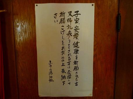 秋田の温泉へ行こう露天堪能編14(2010.9.23)