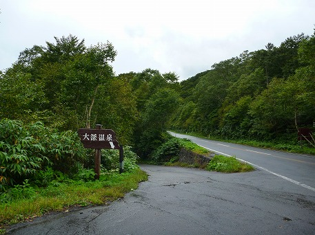 秋田の温泉へ行こう温泉熱戦編01(2010.9.23)