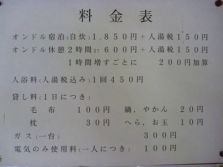 秋田の温泉へ行こう温泉熱戦編06(2010.9.23)