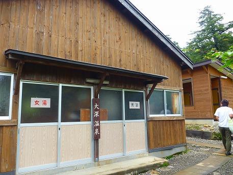 秋田の温泉へ行こう温泉熱戦編09(2010.9.23)