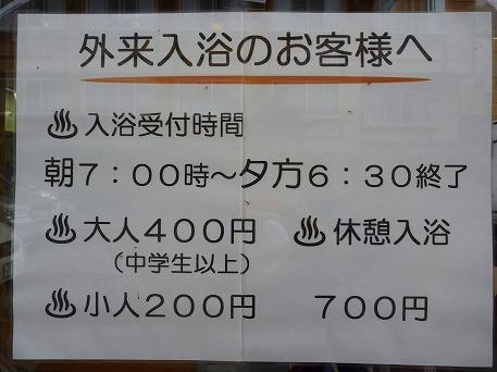 秋田の温泉へ行こう温泉堪能編01(2010.9.23)