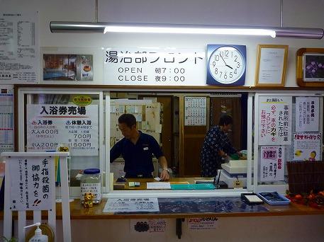 秋田の温泉へ行こう温泉堪能編02(2010.9.23)