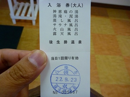 秋田の温泉へ行こう温泉堪能編03(2010.9.23)