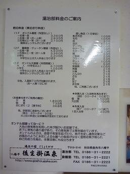 秋田の温泉へ行こう温泉堪能編04(2010.9.23)