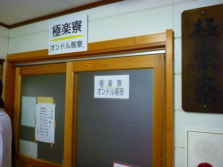 秋田の温泉へ行こう温泉堪能編06(2010.9.23)