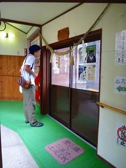 秋田の温泉へ行こう温泉堪能編09(2010.9.23)
