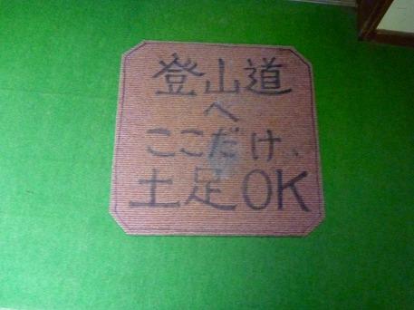秋田の温泉へ行こう温泉堪能編10(2010.9.23)