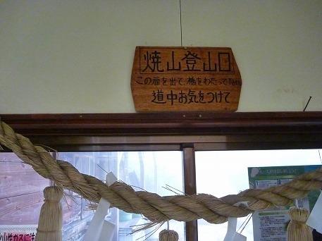 秋田の温泉へ行こう温泉堪能編12(2010.9.23)