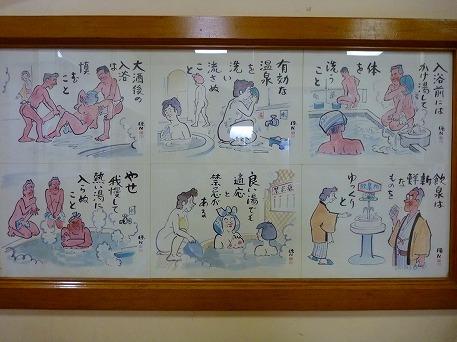 秋田の温泉へ行こう温泉堪能編17(2010.9.23)