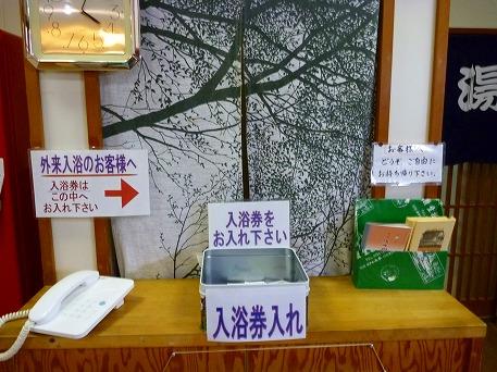 秋田の温泉へ行こう温泉堪能編18(2010.9.23)