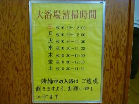 秋田の温泉へ行こう温泉堪能編19(2010.9.23)